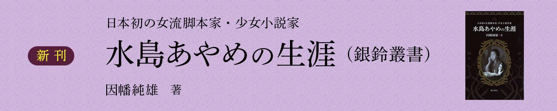 書籍情報「日本初の女流脚本家・少女小説作家 水島あやめの生涯」