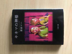 原田マハ著「キネマの神様」を読む