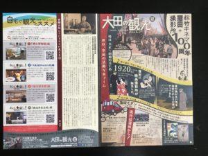 松竹キネマ蒲田撮影所100周年特集「大田の観光」2020年・夏号