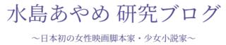 水島あやめ 研究ブログ