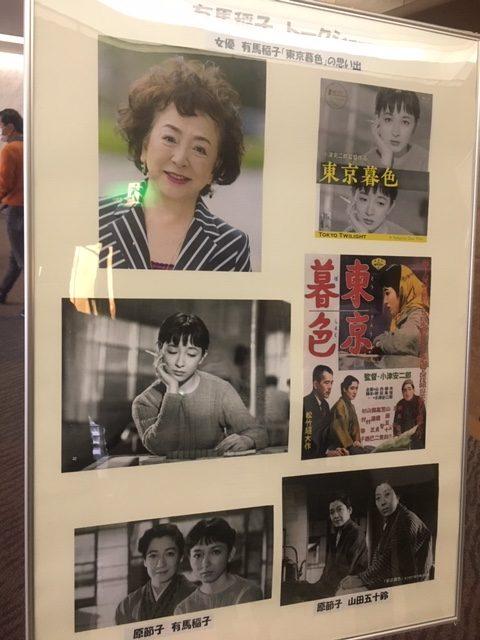 蒲田映画祭で「東京暮色」を鑑賞する。