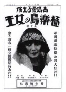 極楽島の女王