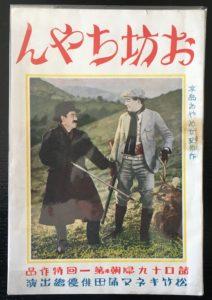 大正15/昭和元年(1926)〔23歳〕