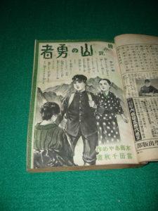 昭和10年(1935)〔32歳〕